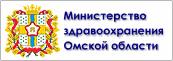 Министерство здравоохранения Омской области